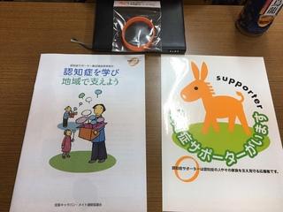 研修資料.jpg